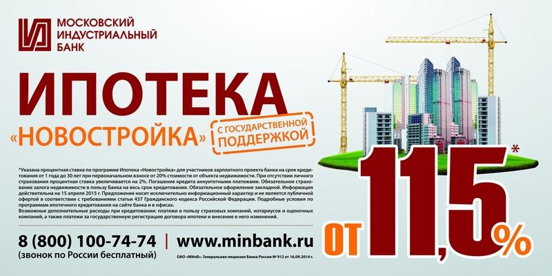 московский капитал банк ипотека вопросительно